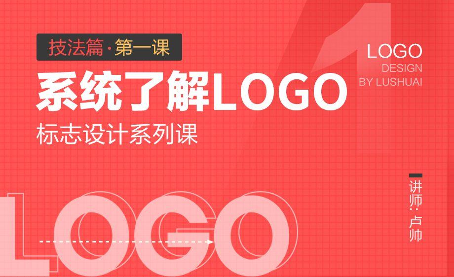 Logo设计-系统了解logo