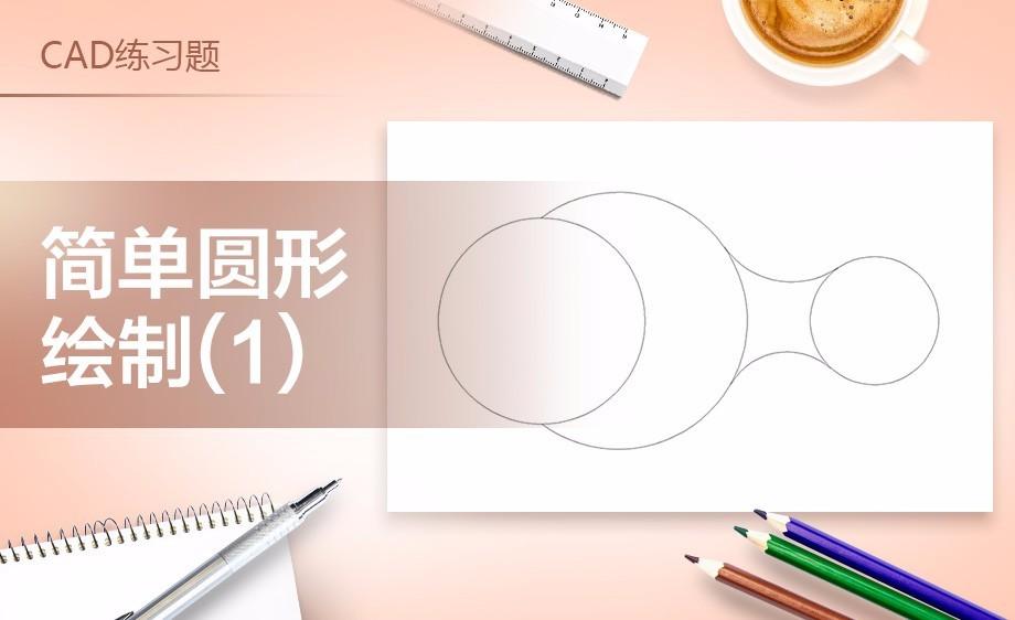 CAD-简单圆形绘制练习