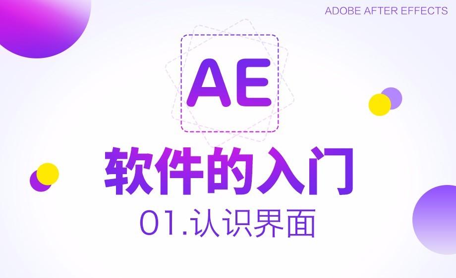 AE是什么软件-AE界面介绍