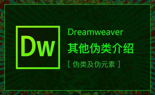 DW-其他伪类介绍