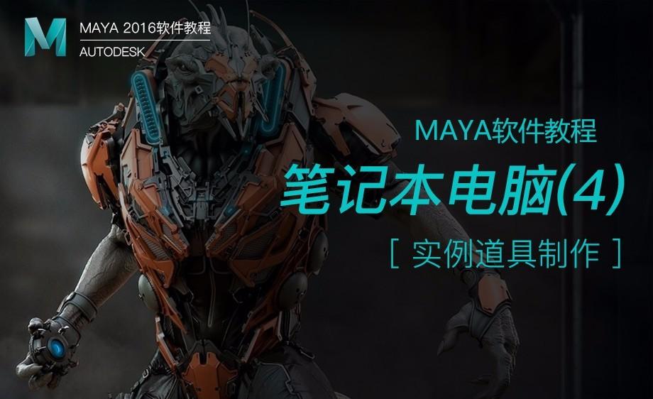 Maya-道具制作-笔记本电脑(4)