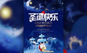 PS-蓝色系圣诞节海报设计