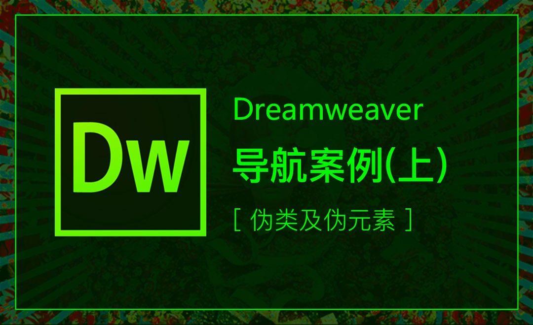 DW-导航案例(上)