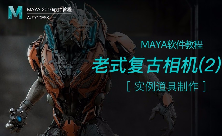 Maya-道具制作-老式复古相机(2)