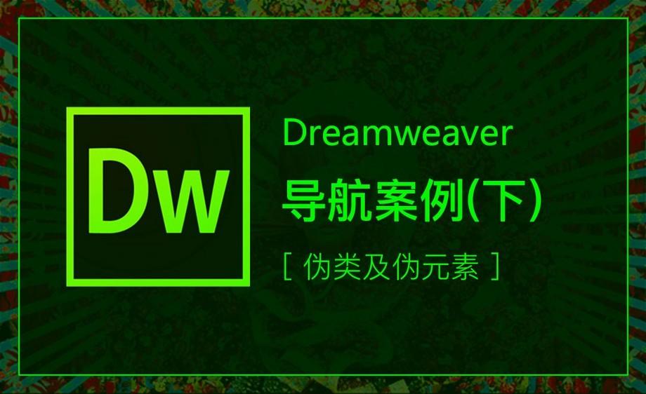 DW-M-导航案例(下)