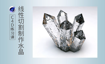 C4D-大理石破碎效果制作