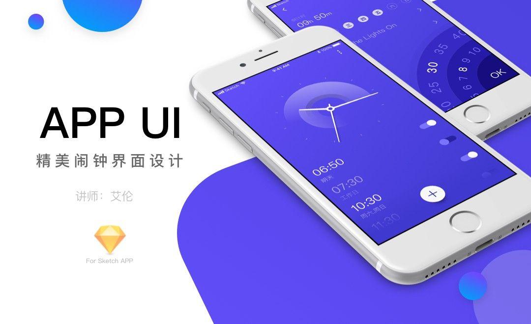 UI-闹钟界面设计