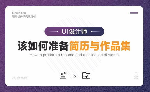 UI设计师如何准备简历与作品集