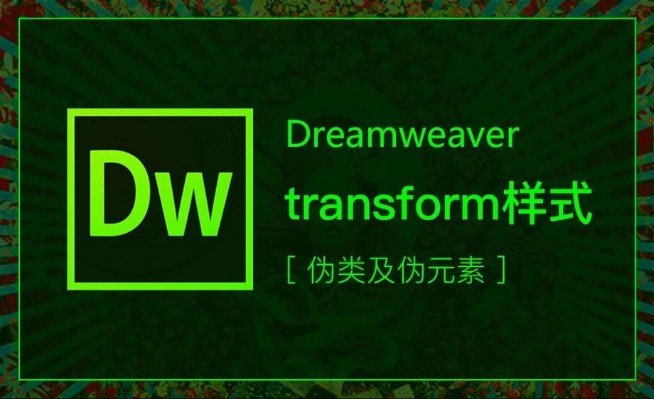 DW-transform样式