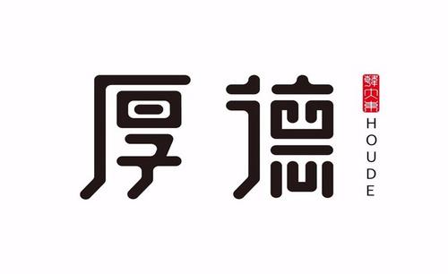 AI-字体logo设计 厚德