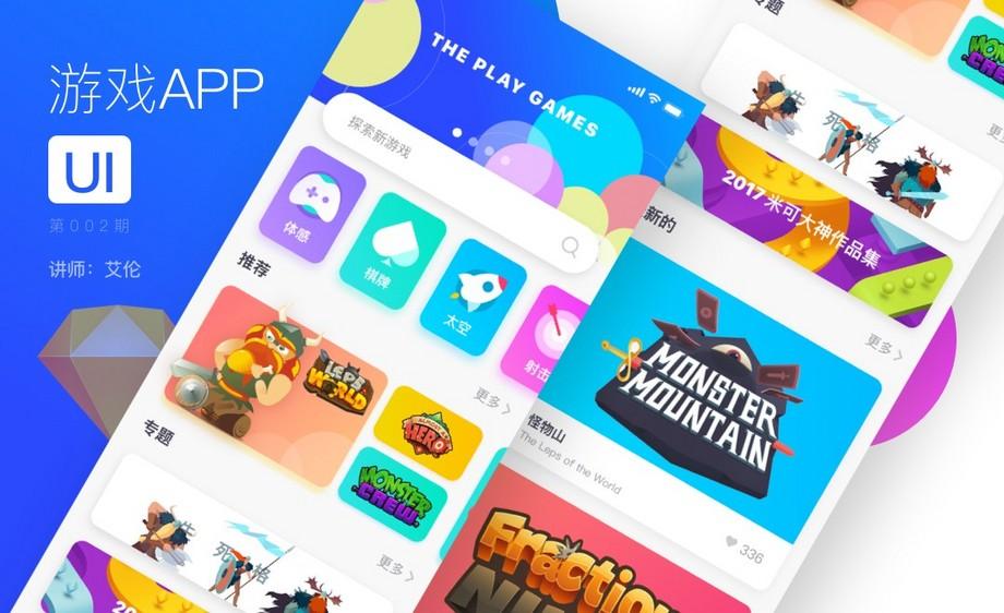 UI-游戏下载APP界面设计