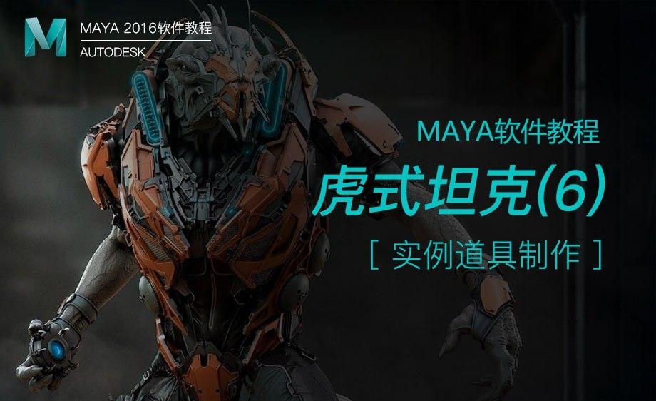 Maya-道具制作-虎式坦克(6)