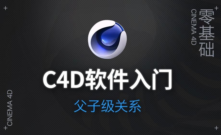 C4D-父子级关系