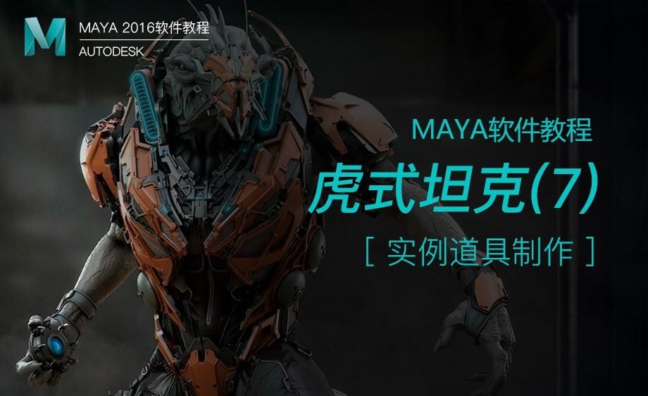Maya-道具制作-虎式坦克(7)
