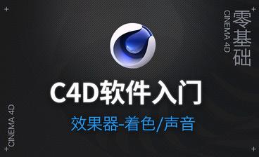 C4D-运动图形-运动样条/运动挤压/多边形FX