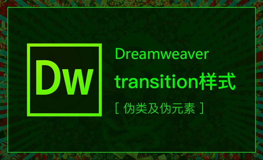 DW-transition样式