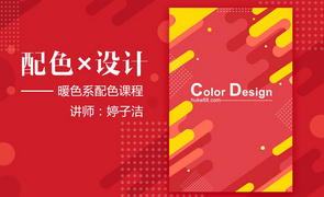 PS-暖色系配色设计