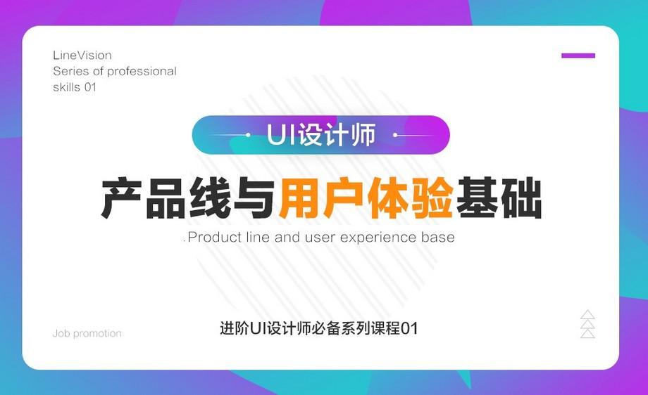 UI-产品线与用户体验基础