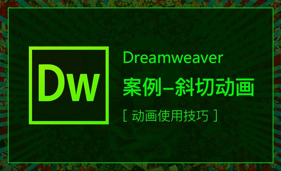 DW-动画案例之斜切动画