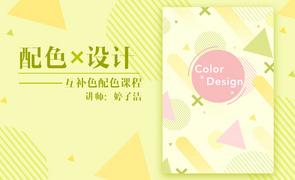 PS-互补色配色设计