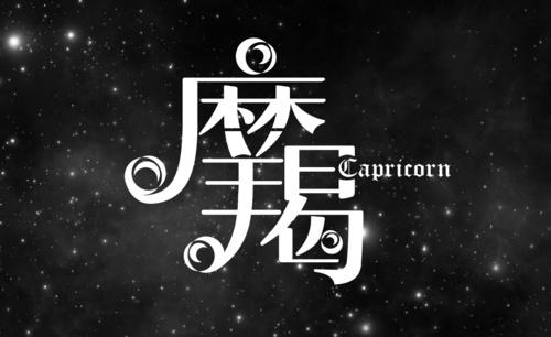 AI-摩羯座字体设计