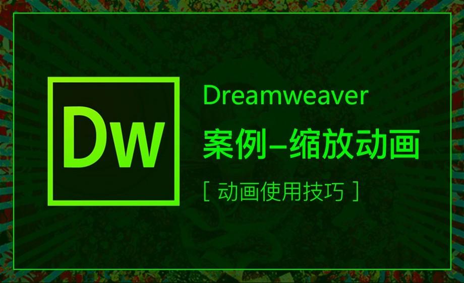 DW-动画案例之缩放动画