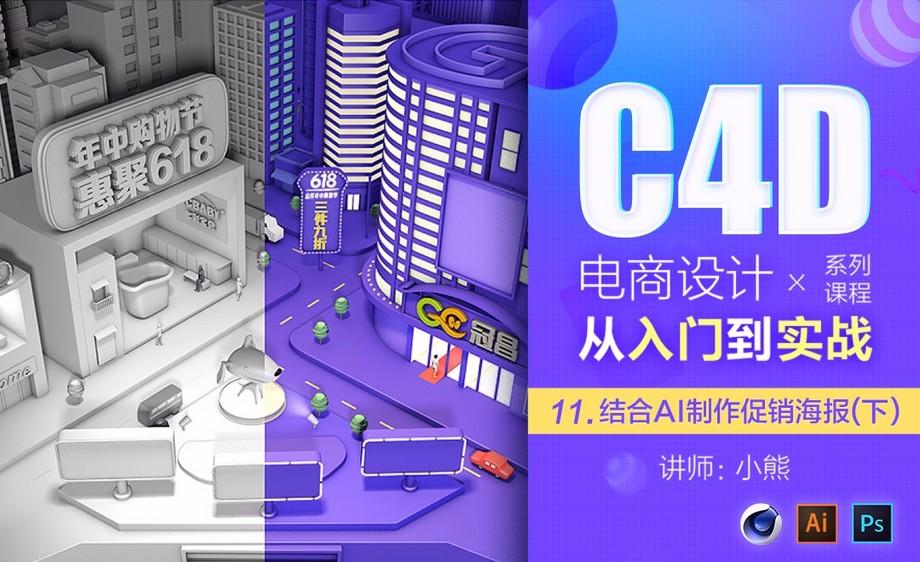 电商C4D入门-11结合AI制作促销海报(下集)