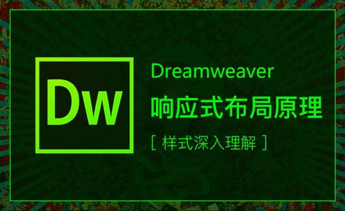 DW-响应式布局原理