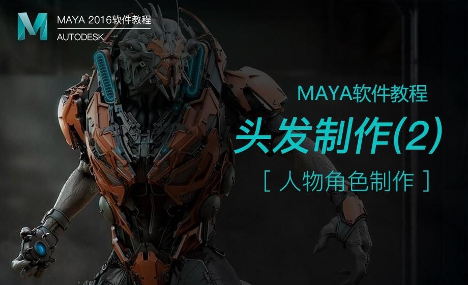 Maya-角色建模-头发制作(2)