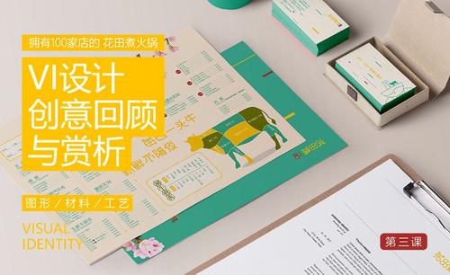 花田煮火锅VI设计-03VI讲解与案例赏析(上集)