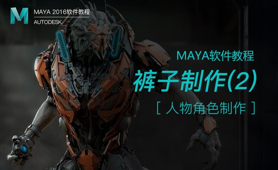 Maya-角色建模-裤子制作(2)