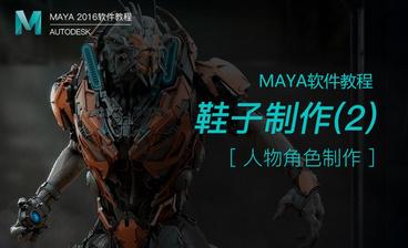 Maya-修正细节输出白模
