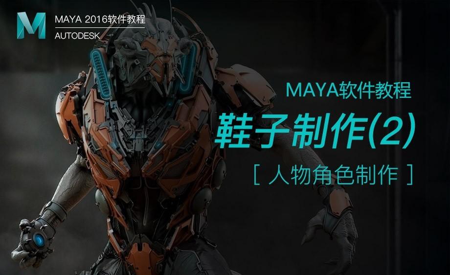 Maya-角色建模-鞋子制作(2)