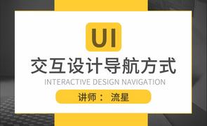 UI-交互导航设计方式