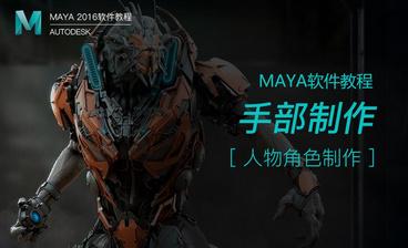 Maya-变形工具