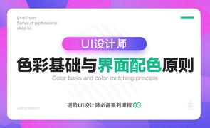 UI-色彩基础与界面配色原则
