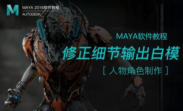 Maya-角色建模基础