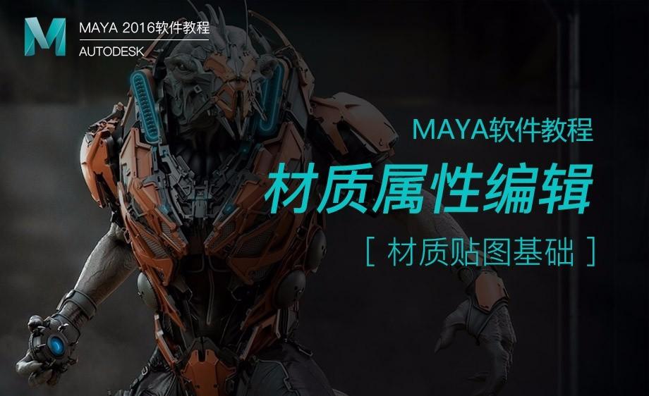 Maya-材质属性编辑