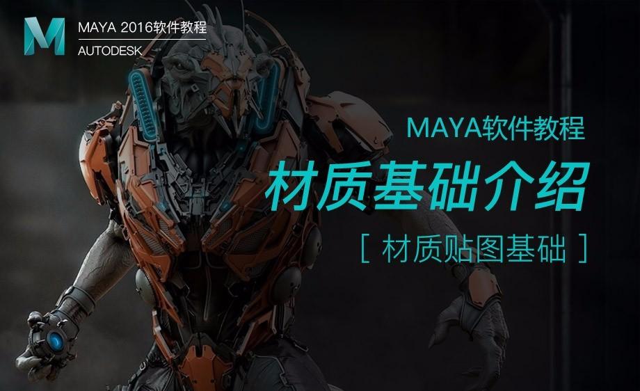 Maya-材质系统基础介绍