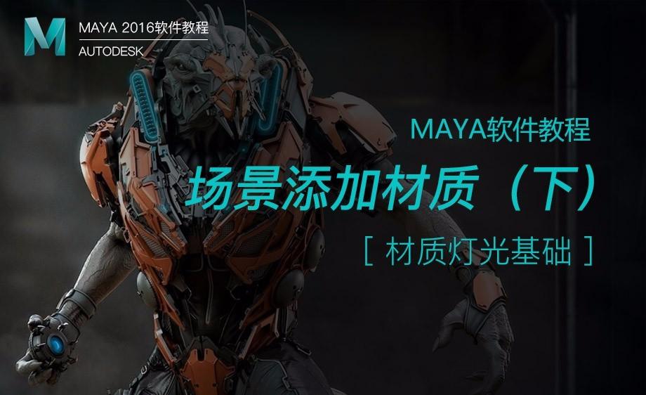 Maya-给小场景添加材质(下)