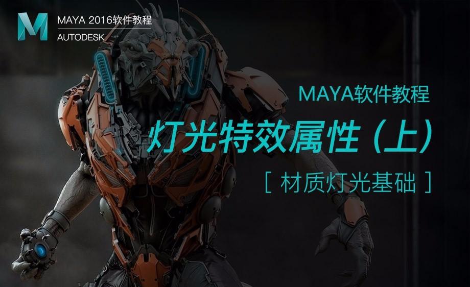 Maya-灯光特效属性(上)