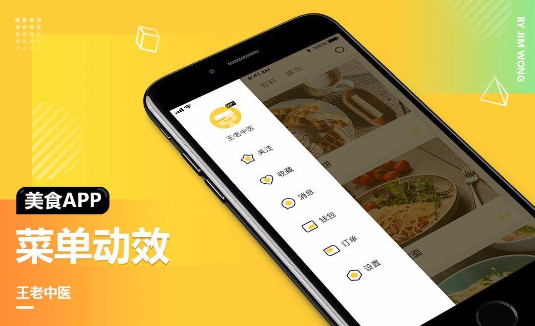 UI-美食APP菜单拉动效果