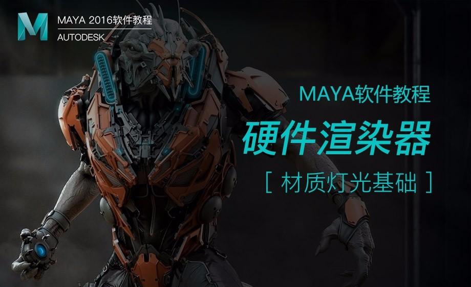 Maya-硬件渲染器