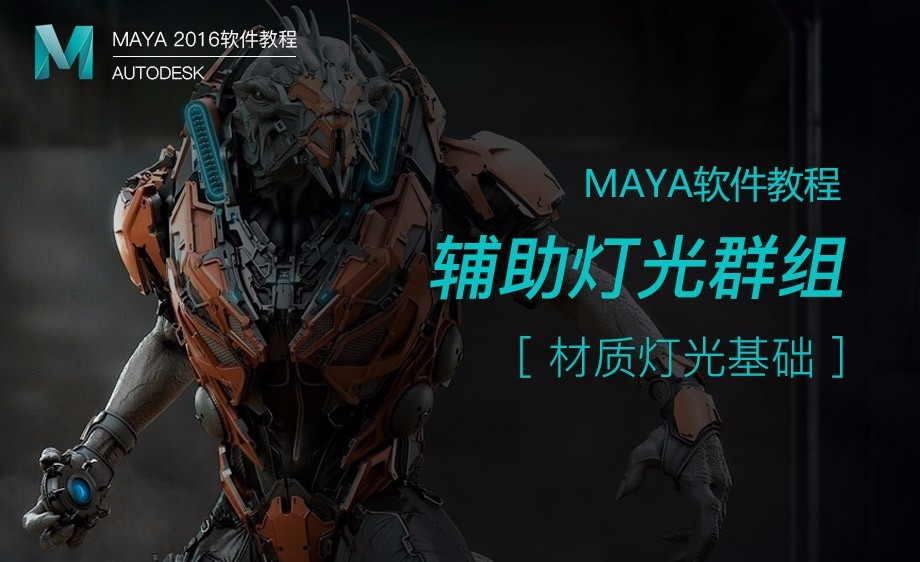 Maya-辅助灯光群组