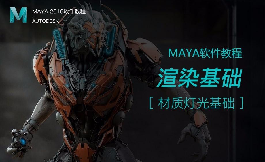 Maya-渲染基础