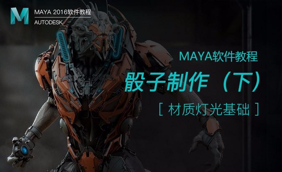 Maya-骰子制作(下)