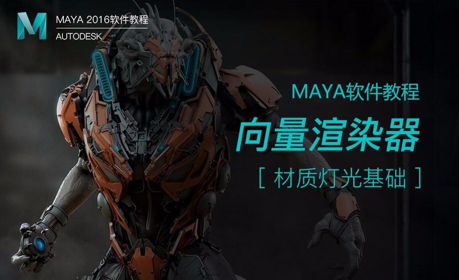Maya-向量渲染器