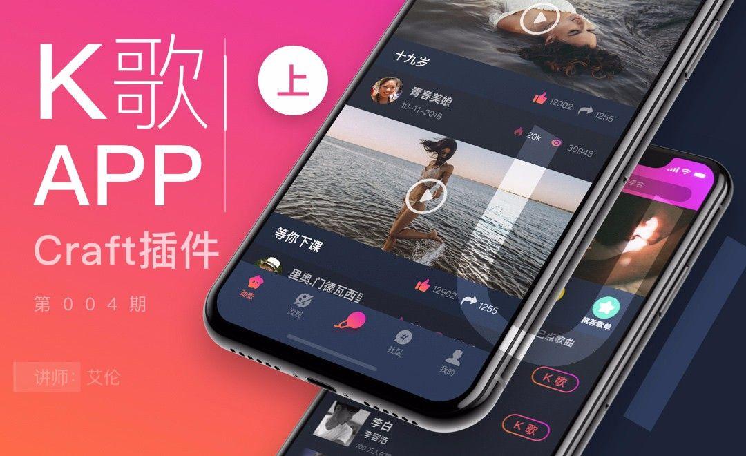 UI-K歌APP界面设计(上)