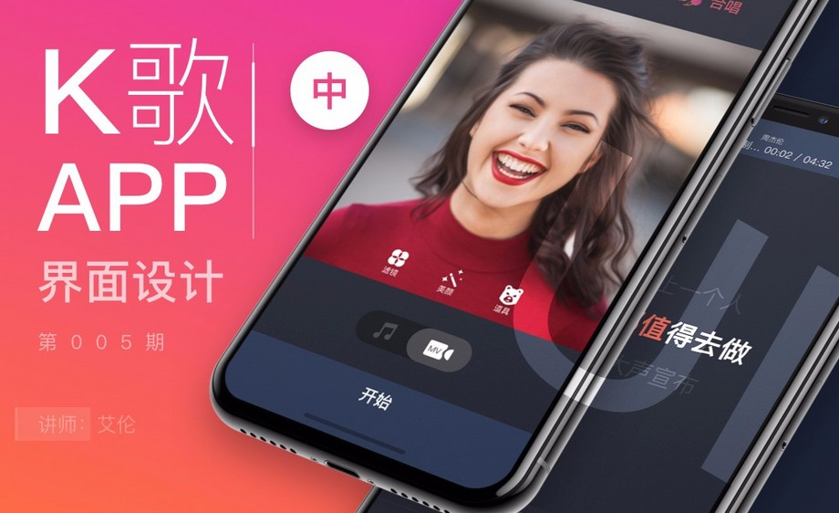 UI-K歌APP界面设计(中)