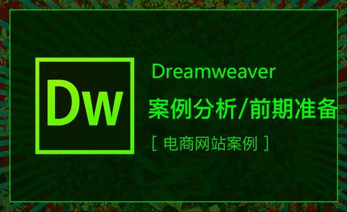 DW-电商网站案例-前期准备与分析